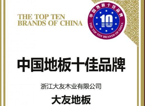 大友地板连续八年荣获双十佳品牌殊荣临沧
